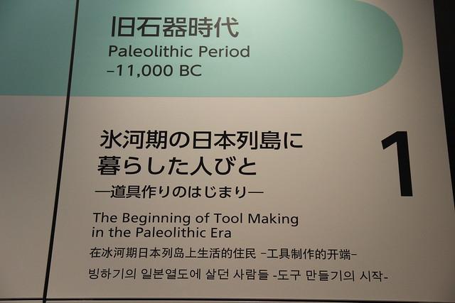 Pannello della sezione di soria paleolitica giapponese nella Galleria Archeologica Giapponese del Museo Nazionale di Tokyo. Età pre-antica: età della ceramica.