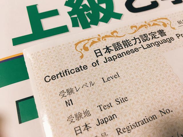 Certificato di lingua giapponese n1