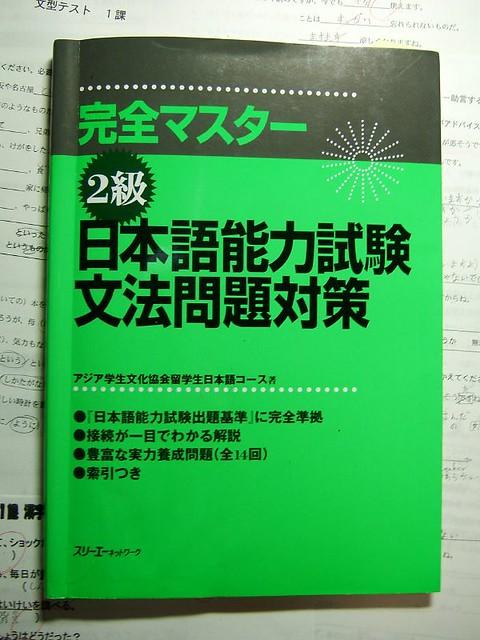Libro kanzen master di preparazione per l'esame di giapponese livello 2