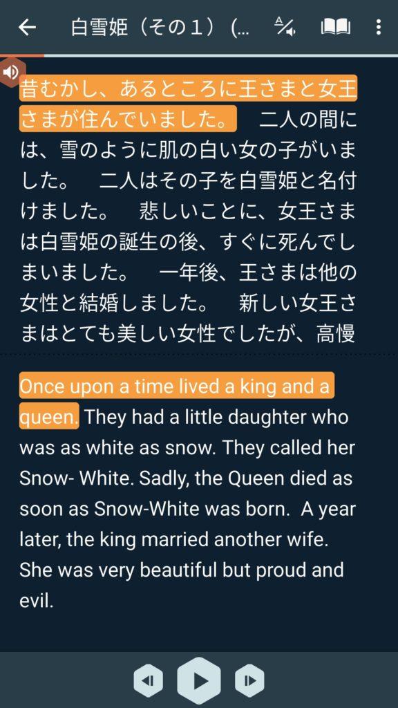 Lettura di Biancaneve in giapponese e in inglese